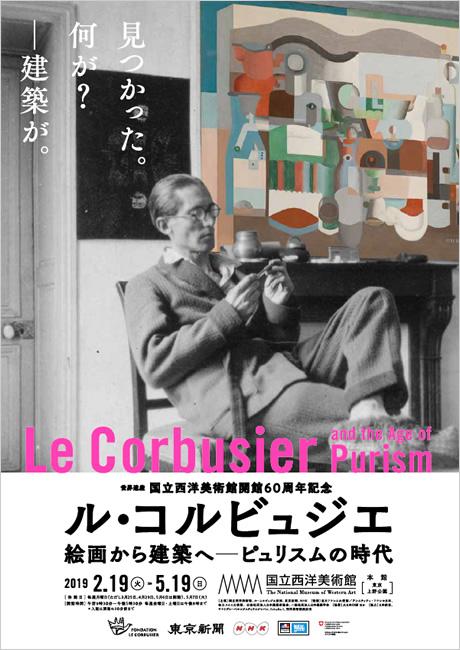 国立西洋美術館で「ル・コルビュジエ」の原点を観る。招待券プレゼントあります♪