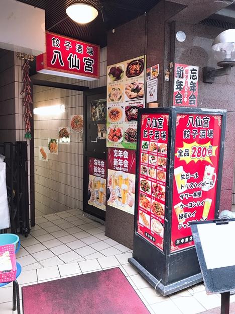 アメ横近くの本格中国料理|餃子酒場 八仙宮