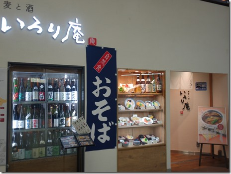 生姜香る鰊そば いろり庵 上野店