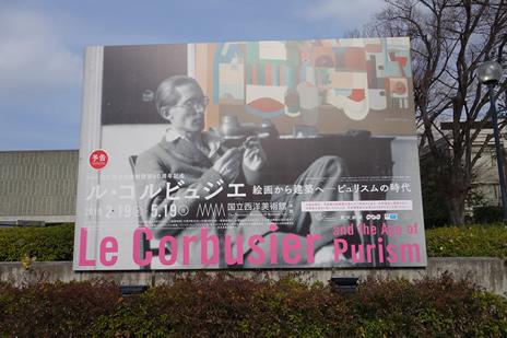 国立西洋美術館にて2/19(火)より『ル・コルビュジエ 絵画から建築へ展』が始まります。 上野公園 美術館・博物館 混雑情報他