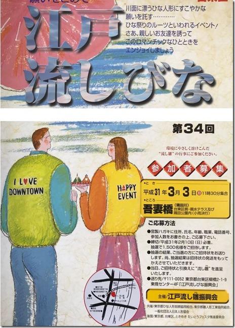 江戸ながし雛【2019/3/3】