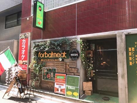上野駅近で肉ランチ|for bal meat