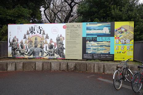東京国立博物館にて3/5(火)より特別展『両陛下と文化交流―日本美を伝える―』が開催中。 上野公園 美術館・博物館 混雑情報他