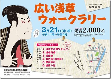 広い浅草ウォークラリー【2019/3/21(木祝)】