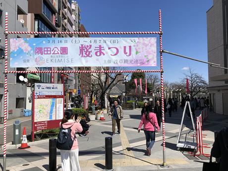 3月24日(日)休日晴天の隅田公園&トイレマップ