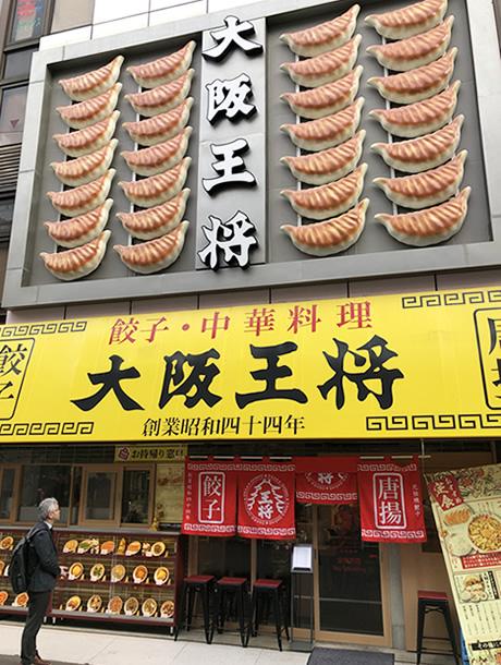 美味しい餃子を食べに行こう!御徒町駅すぐの大阪王将
