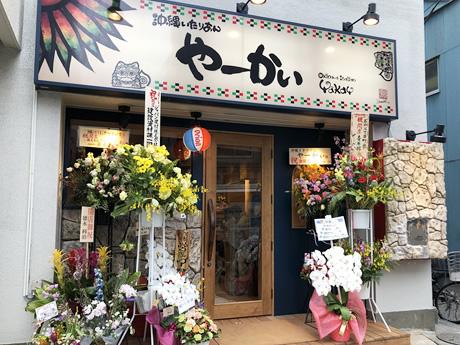 新規オープン!沖縄イタリアン やーかい 東上野