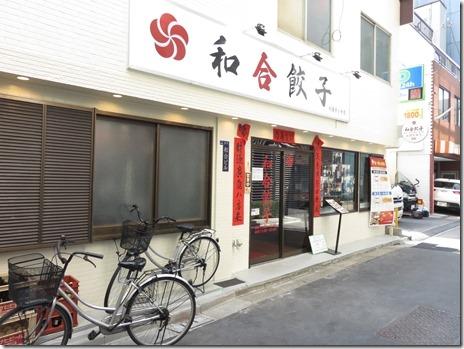 羽つき餃子のお店 和合餃子 秋葉原
