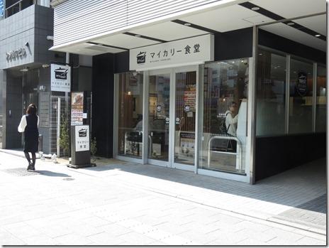 松屋系列のカレー マイカリー食堂 上野店