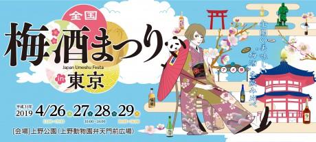 全国梅酒まつり in 東京2019【4月26~29日】