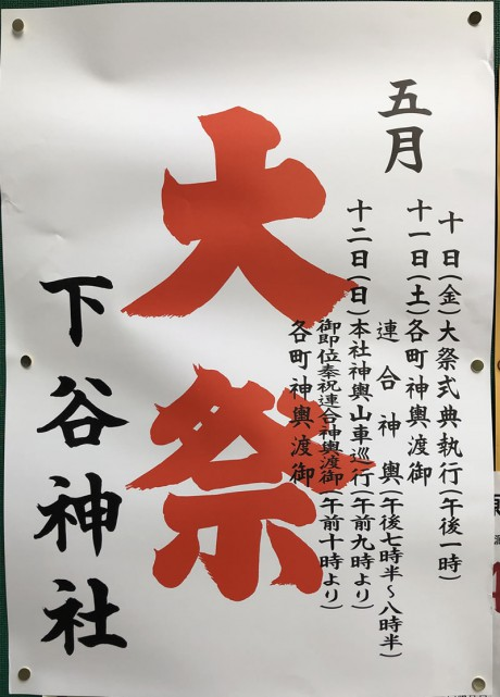 下谷神社大祭 2019【5月10日~12日】