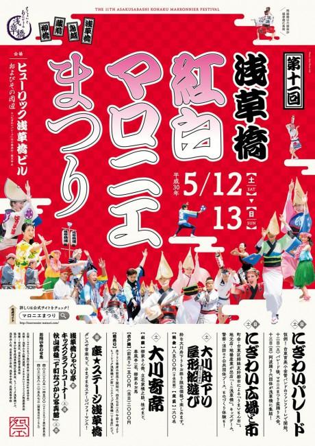 浅草橋紅白マロニエまつり【5月11日・12日】