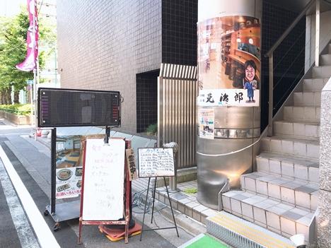 入谷の居酒屋ランチメニュー|元治郎