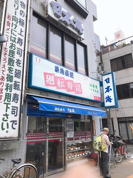 入谷にある築地直送 廻転寿司|日本海