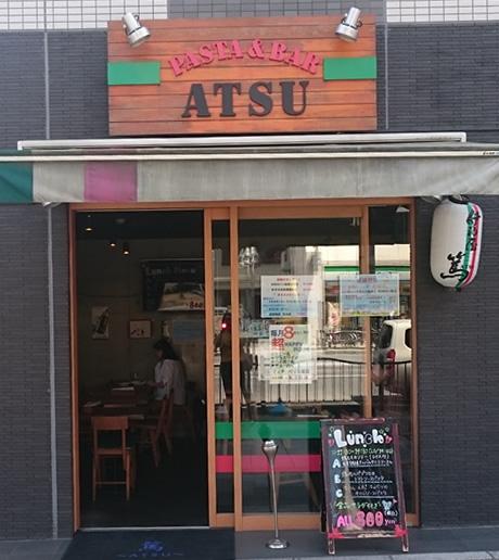 稲荷町駅すぐそばのイタリアン -ATSU-