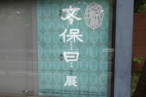 東京藝術大学大学美術館にて5/14(火)より『藝大コレクション展 2019 第2期』が始まります。 上野公園 美術館・博物館 混雑情報他
