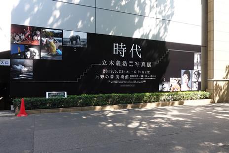 上野の森美術館にて本日より『時代 − 立木義浩 写真展 1959-2019 −』が開催。 上野公園 美術館・博物館 混雑情報他