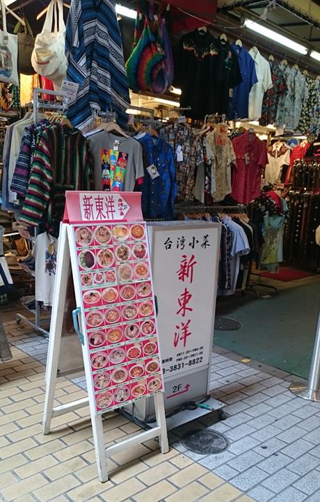 上野アメ横 台湾料理 新東洋
