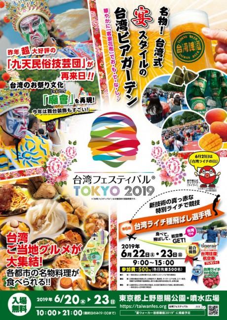 台湾フェスティバル TOKYO 2019【2019/6/20~6/23】