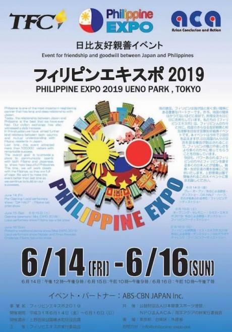 フィリピン・エキスポ 2019【2019/6/14~6/16】