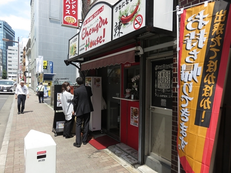 晴々飯店の姉妹店 チャンドゥハウス 上野