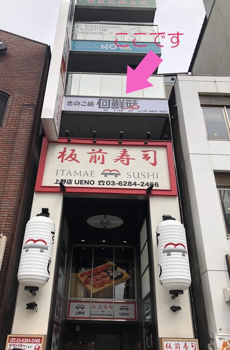 栄養たっぷり♪キノコ鍋でヘルシーに!綺麗に!何鮮菇(ホーシェング)/上野御徒町