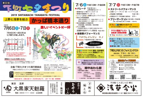下町七夕まつり 浅草かっぱ橋【2019/7/4~7/8】
