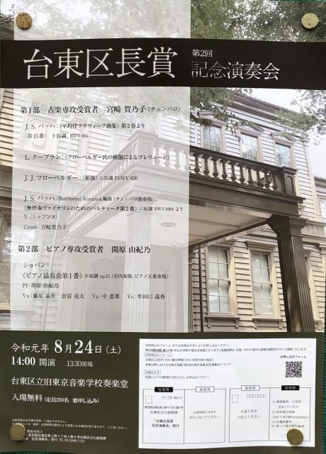 台東区長賞 第二回記念演奏会【2019/8/24】