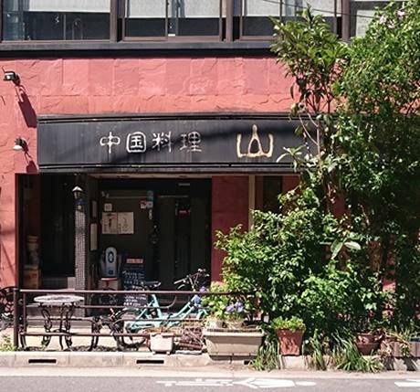 ご飯の進むランチ 中国料理 山久