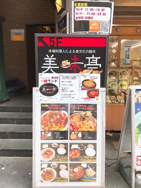 上野の安くて美味しい麻婆豆腐|美味亭 上野店