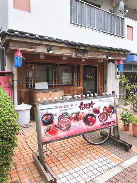 入谷駅から徒歩5分の韓国家庭料理|チョルラド