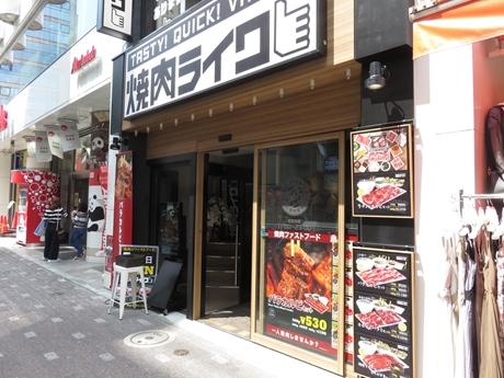 一人焼肉の新店 焼肉ライク 上野
