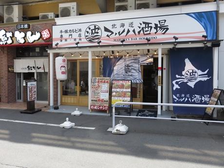北海道マルハ酒場 御徒町二号店