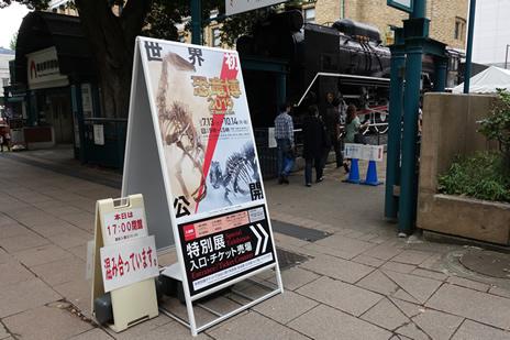 国立科学博物館にて7/13(土)より『恐竜博2019』が好評開催中。 上野公園 美術館・博物館 混雑情報他