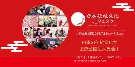 日本伝統文化フェスタ【2019/7/18~7/21】