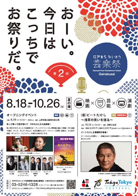 江戸まちたいとう芸楽祭「心震わす夏の夜」【8月24日】