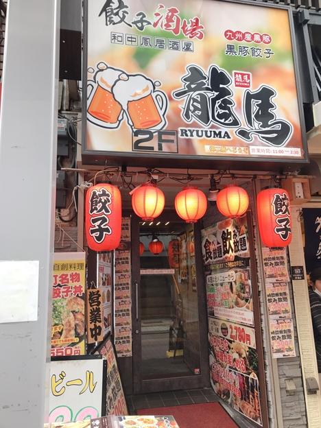 上野のコスパ最高!500円ランチ|餃子酒場 龍馬