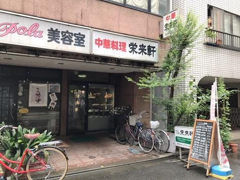合羽橋本通りから入った中華屋さん|栄来軒