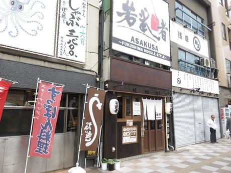 透き通った塩味の会津ラーメン 麺処 若武者 浅草