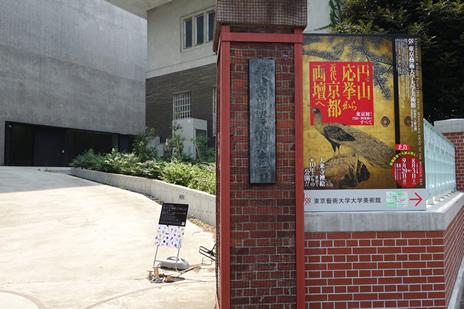 東京藝術大学大学美術館にて8/3(土)より『円山応挙から近代京都画壇へ』展が開催。 上野公園 美術館・博物館 混雑情報他