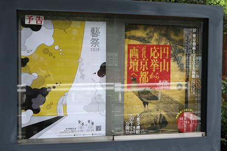 東京藝術大学大学美術館にて開催中の『円山応挙から近代京都画壇へ』が9/3(火)より後期の展示が始まります。 上野公園 美術館・博物館 混雑情報他