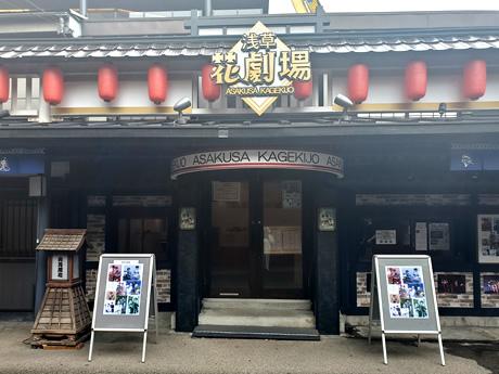 浅草花劇場で観劇後に「まるごとにっぽん」の【神楽】でランチ