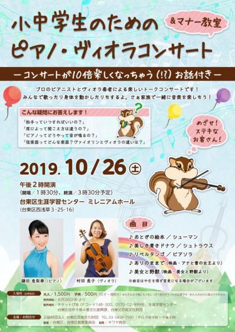 小中学生のためのピアノ・ヴィオラコンサート&マナー教室【2019/10/26】