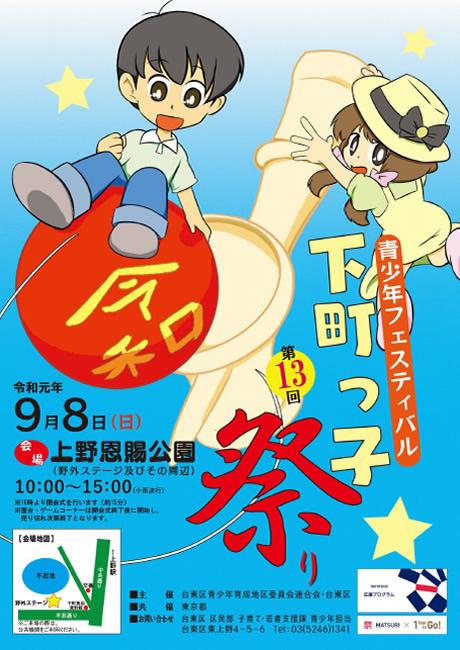 青少年フェスティバル「下町っ子祭り」上野公園【2019/9/8】