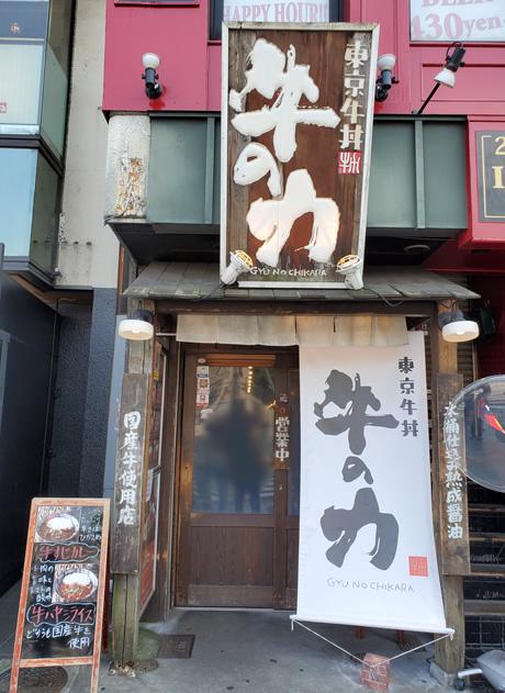 真夏の牛丼 東京牛丼牛の力