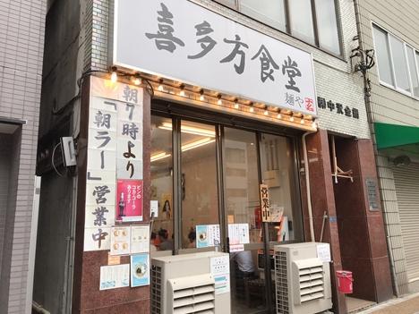 朝7時から食べられるラーメン屋|喜多方食堂 麺や玄