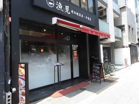 中華料理 漁見 浅草蔵前本店