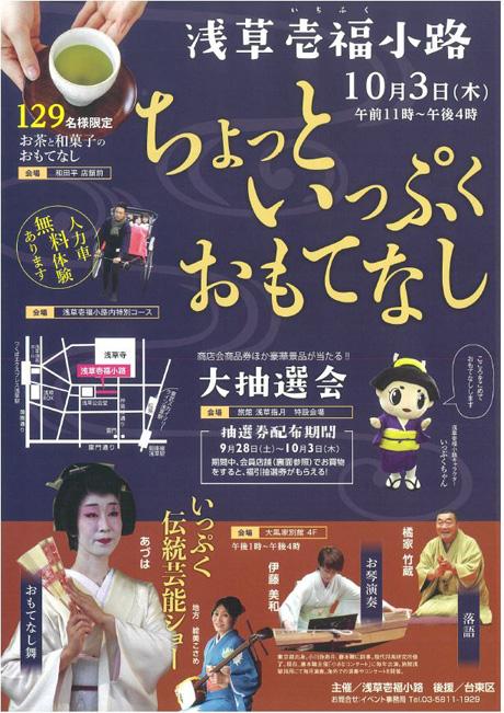 浅草壱福小路 おもてなしイベント【令和元年10月3日(木)】