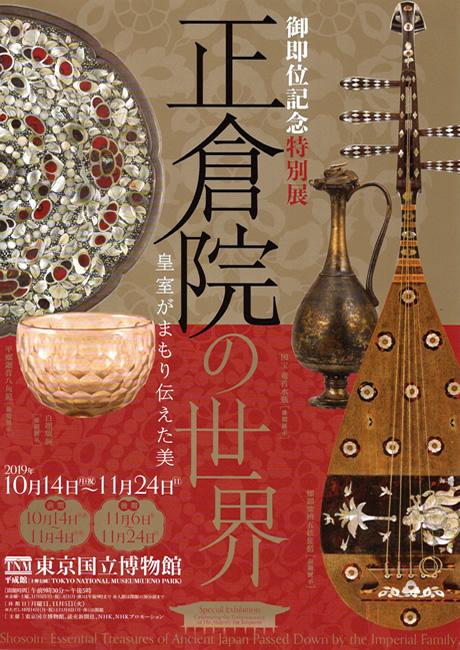 皇室がまもり伝えた日本の宝物を観に行こう!「正倉院の世界」招待券プレゼント♪