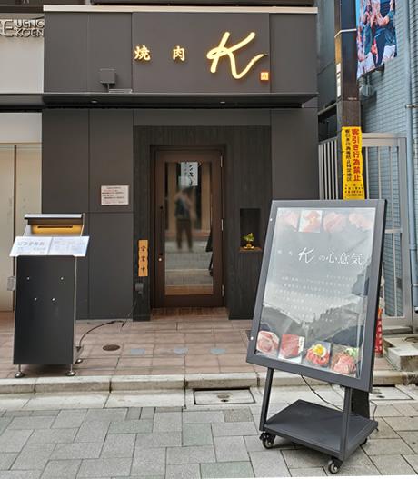 仲町通りの焼肉屋さんでこだわりの丼もの!